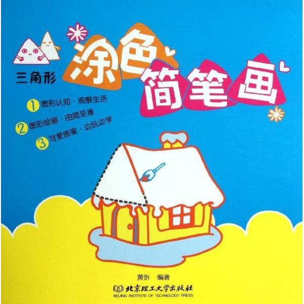 图形涂色简笔画系列:三角形涂色简笔画/黄忻