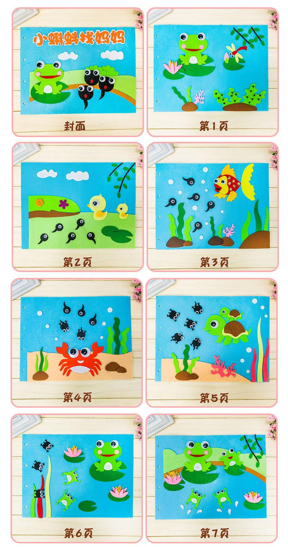 中天乐 不织布手工自制绘本材料包 儿童故事布书幼儿园子diy作业 小猫