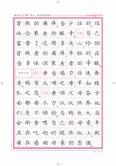 庞中华增广贤文楷书钢笔字帖