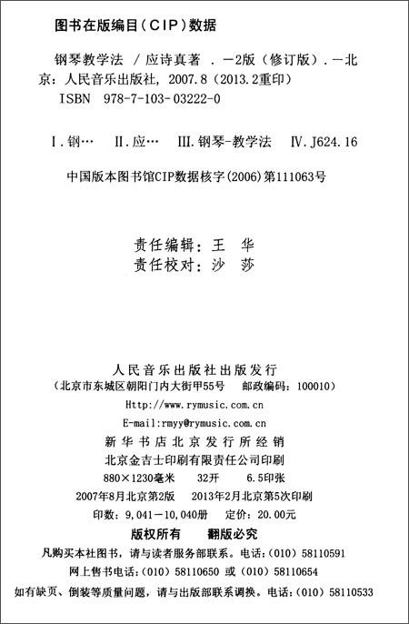 钢琴教学法(修订版)图片