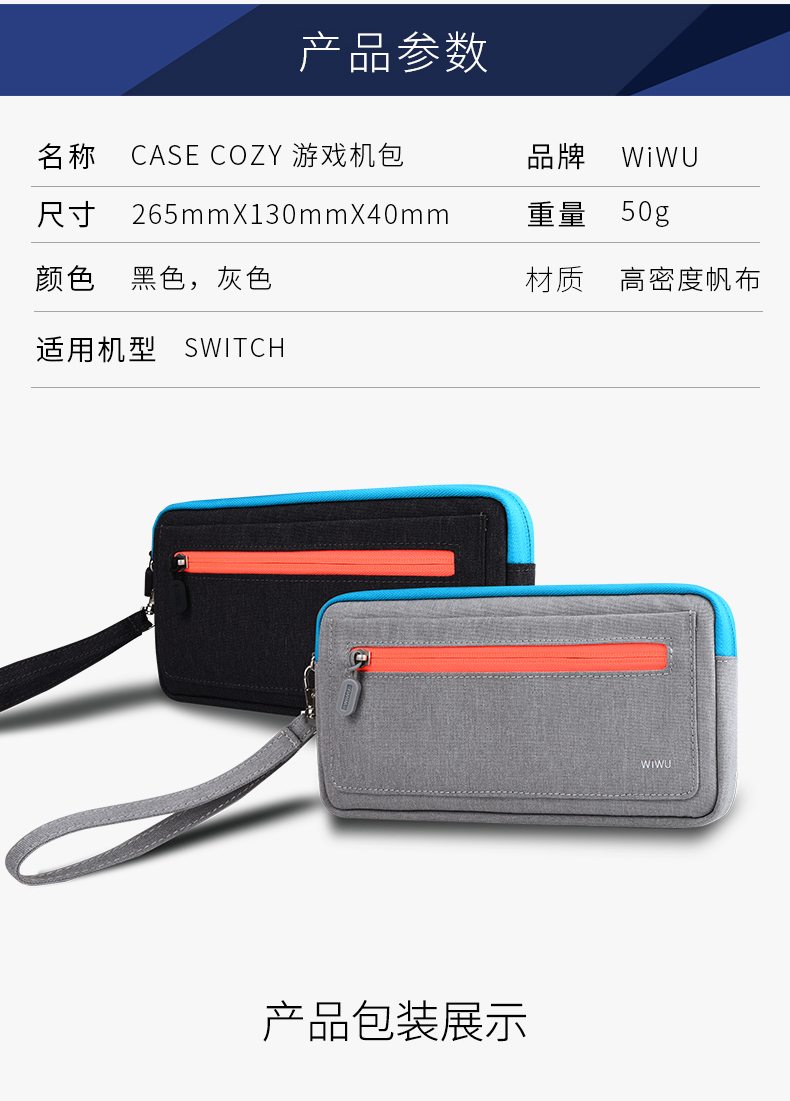 WiWU 任天堂switch收纳包 保护套 配件包收纳盒 保护包 便携抗震主机手拿软包