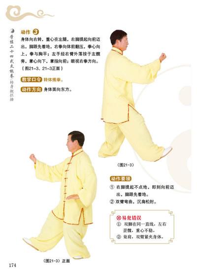 出身太极世家,幼年起就随祖父崔毅士习练传统杨式太极 拳,至今已有40图片