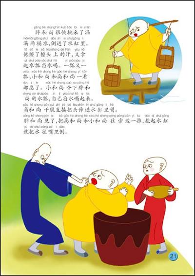 三个和尚-中国动画经典 外语教学与研究出版社 张博庆图片