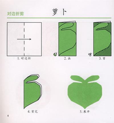 【全新正版】 幼儿剪纸手工