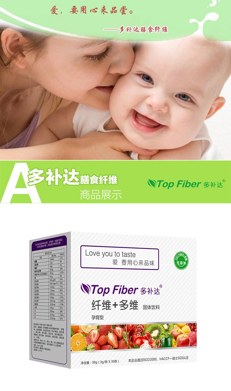 多补达 孕婴膳食纤维