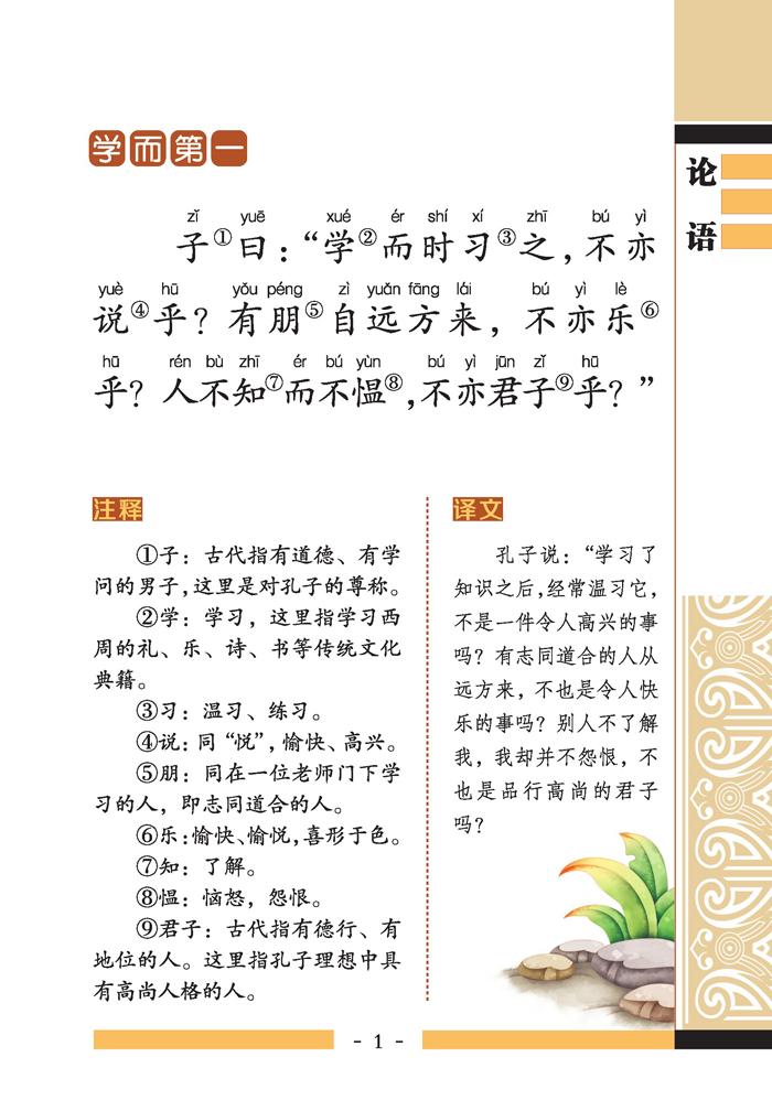 诵读版学徒经典注音本-论语温州模具设计国学
