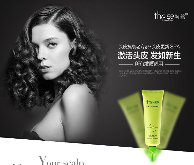 陶丝头皮护理_陶丝头皮护理产品SunRenll的图片