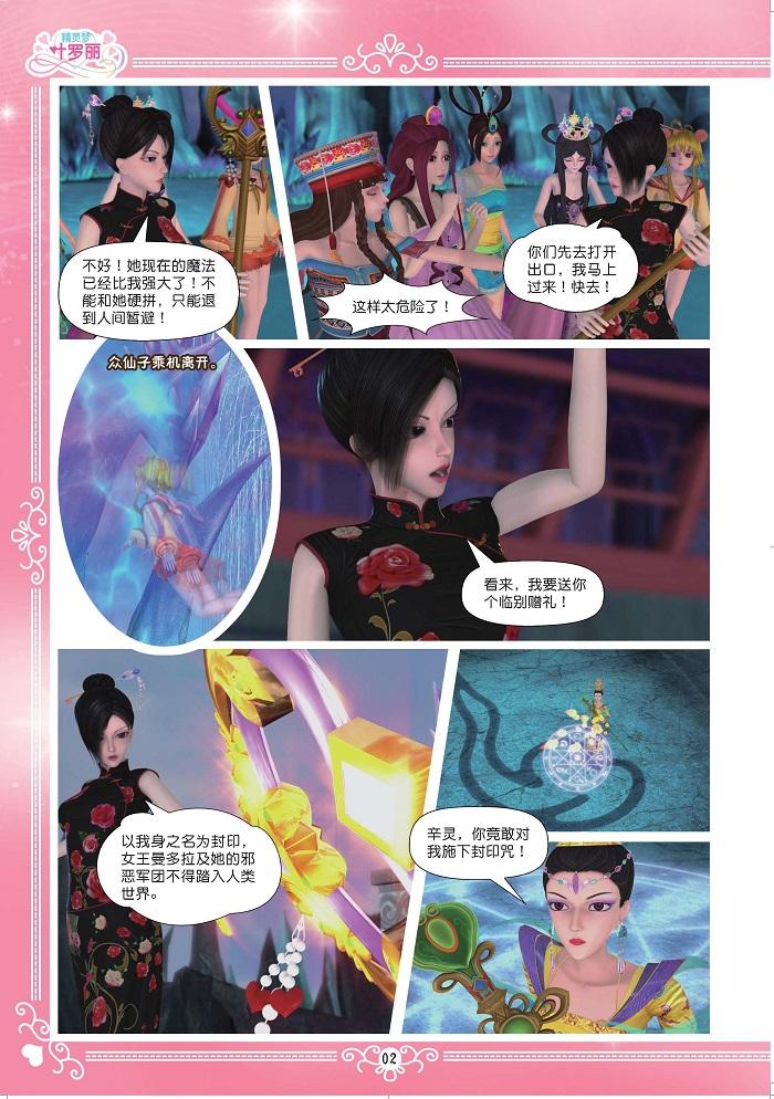 精灵梦叶罗丽第1季 黒香菱的眼泪图片