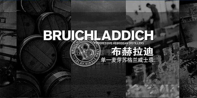布赫拉迪32年1984珍藏限量版欧版 Bruichladdich价格和销售