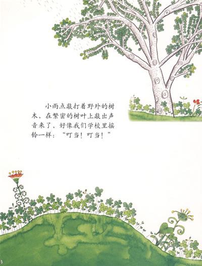 《幼儿文学60年经典 星星卷