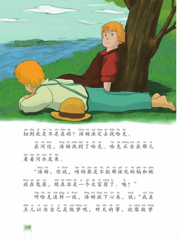 汤姆索亚历险记 小学语文新课标必读丛书彩绘注音版 教育部阅读总顾问图片