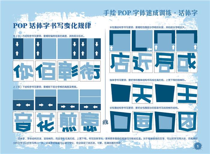 手绘pop字体速成训练 活体字 9787538192377 辽宁科学技术出版社 王猛图片