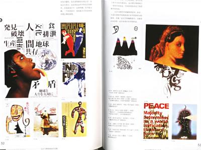 艺术 设计 文字  目录 概述 单个汉字(字母)的设计表现 词·句组合图片
