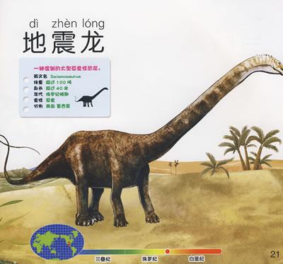 (正版) 大型恐龙 9787539536347图片