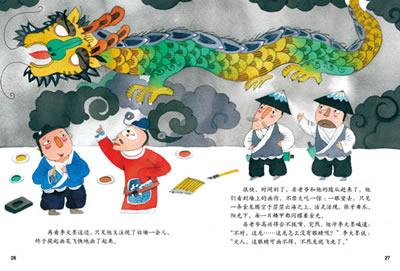 绘本中华故事 中国寓言 画蛇添足