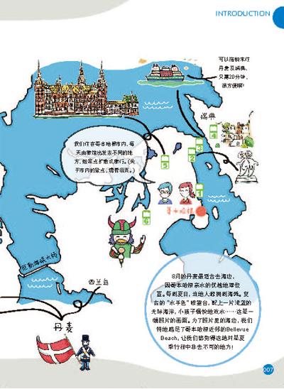 旅游/地图 国外游 丹麦手绘旅行  傅美璇(erica) 女,香港人,毕业于