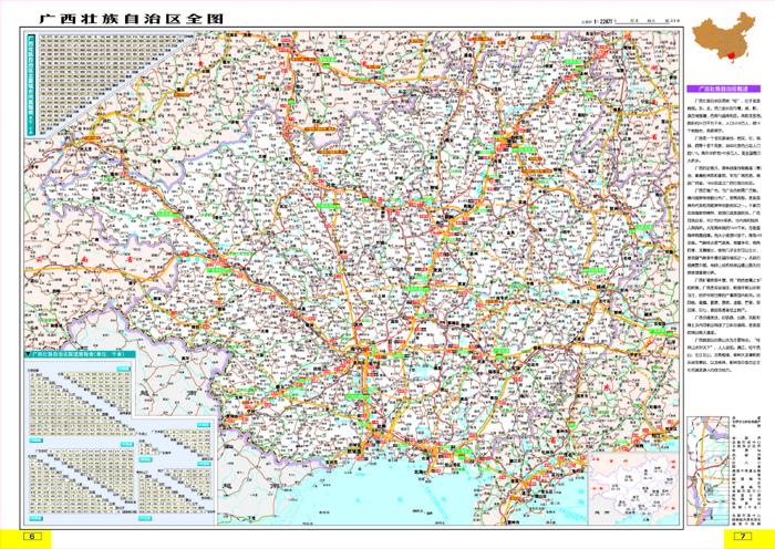 主要内容有:总图――中国全图及广西四邻地图;广西详图――大比例尺