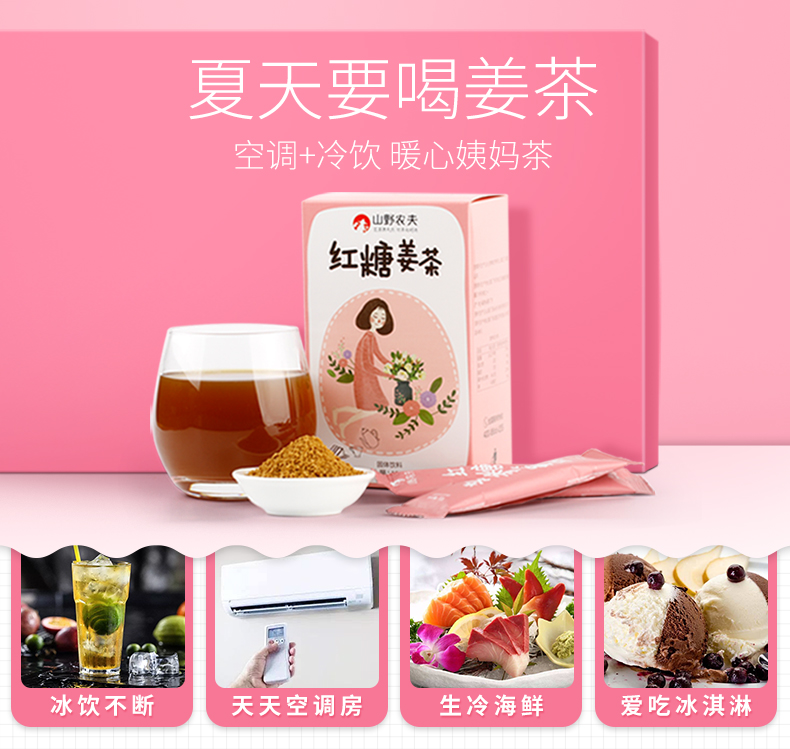山野農夫紅糖薑茶品牌介紹