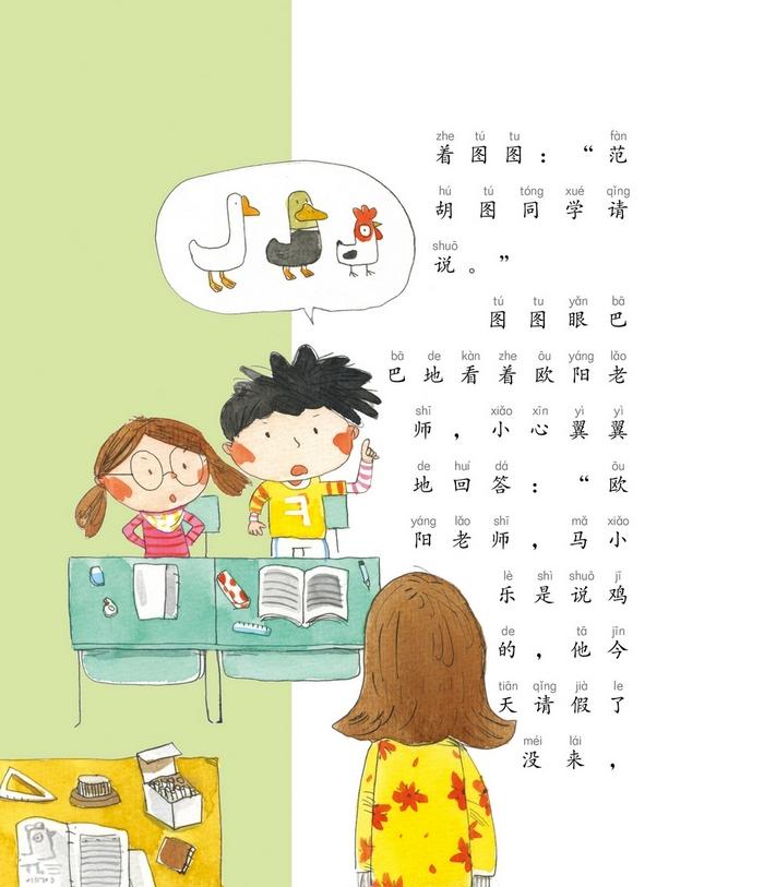 动漫 卡通 漫画 头像 700_813图片