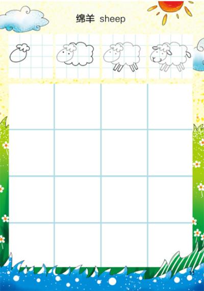 简笔画-万次反复擦写书-快乐动物园画中认动物-快乐简笔画 动物篇