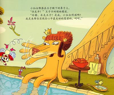 传统文化 少儿英语 笑话/幽默  狮子喜欢上了卖糖果的长颈鹿姑娘诺曼