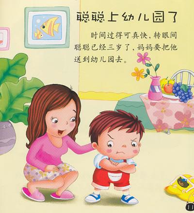 《我喜欢上幼儿园-幼儿园里真快乐》 9787553404042 王迎春著 吉林