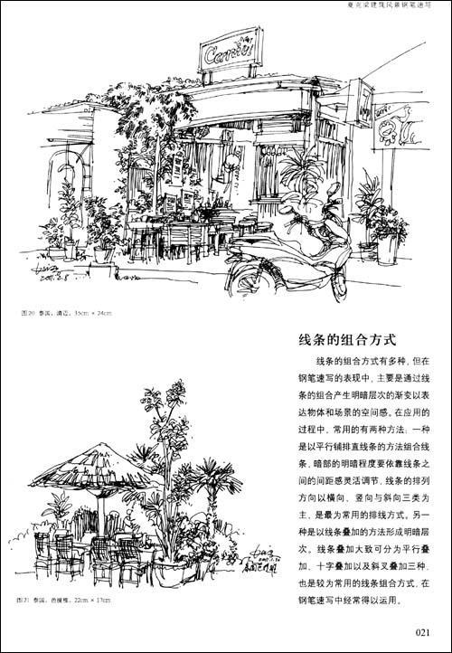 夏克梁建筑风景钢笔速写 科技艺术 夏克梁 正版图书
