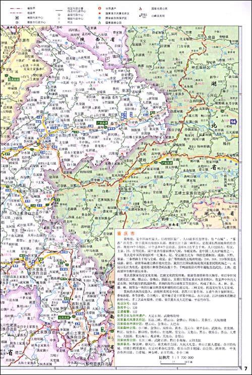 重庆市 湖北省 湖南省公路里程地图册 测绘出版社编 旅游管理 书籍