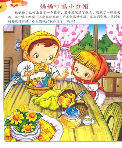 小红帽-悦读童话找不同 登亚绘 福建少年儿童出版社图片