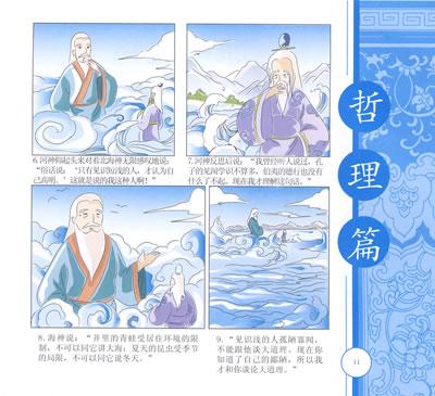 中国经典故事连环画--中国古代寓言故事