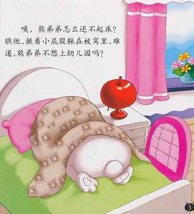 本书为《幼儿园里真快乐(适合3-6岁)》,由稚子文化编著.