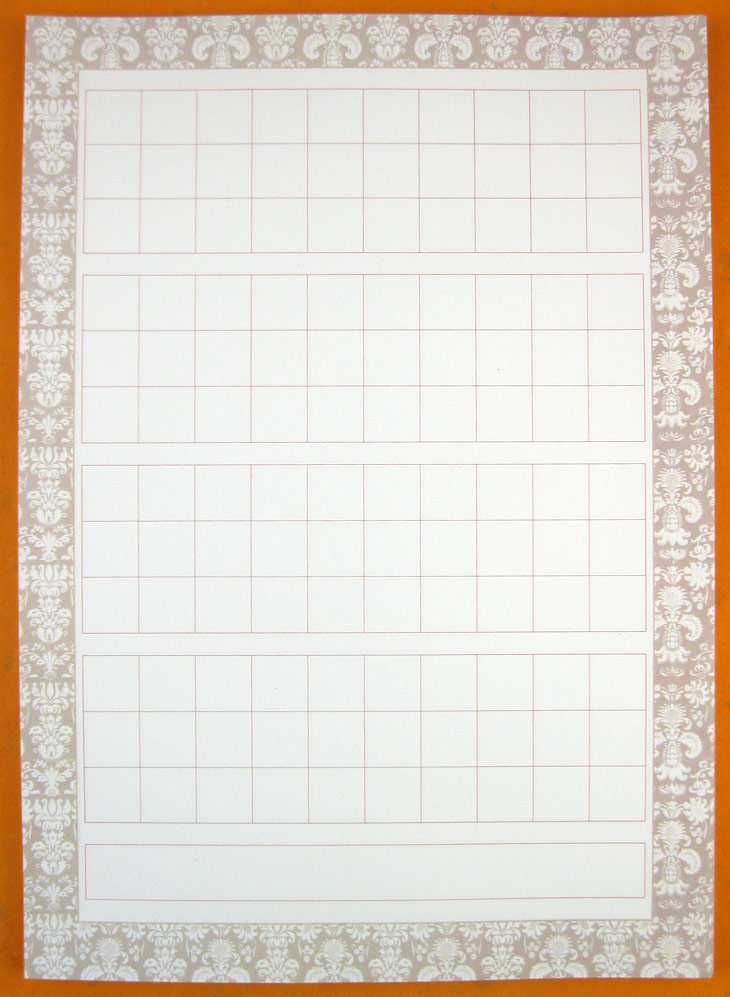 六品堂硬笔书法作品专用纸练习纸比赛用纸练字本钢笔纸硬笔书法纸图片