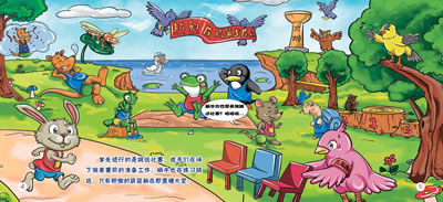 搞笑的动物运动会(揭秘动物特性的漫画百科书)(全四册) 陈冰冰 978755图片