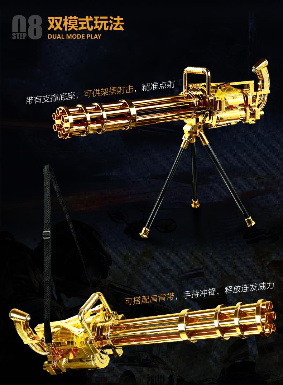 宜佳达电动连发水弹枪黄金加特林可发射水晶子弹儿童软弹枪玩具枪