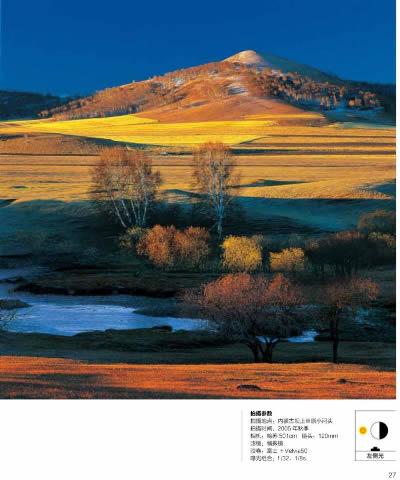 光线决定一切----风景摄影高级教程 瞿勇 9787802368972