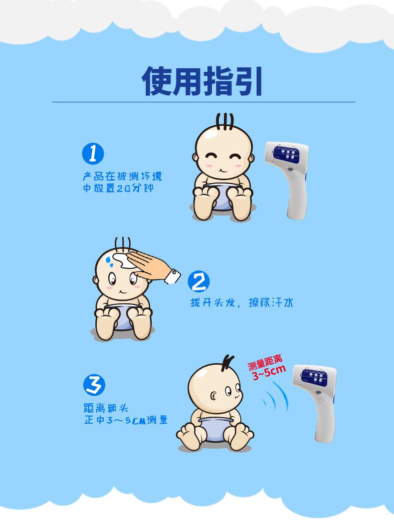 倍尔康电子体温计jxb-180 儿童非接触额温枪家用婴儿红外线温度计图片