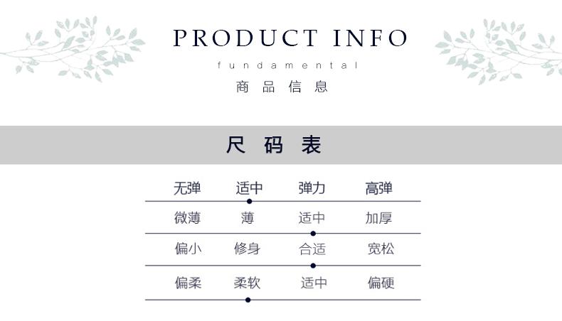 PRODUCT INEO商品尺码表无弹适中弹力高弹微薄适中加厚偏小修身活宽松偏柔柔软适中偏硬-推好价 | 品质生活 精选好价