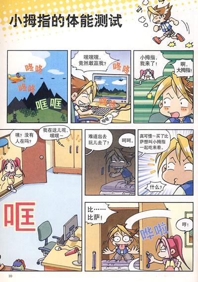 怨念漫画 有妖气_类似怨念的漫画_怨念漫画15