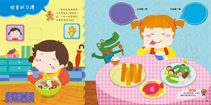 幼儿安全贴纸游戏书 健康饮食 9787504224002图片