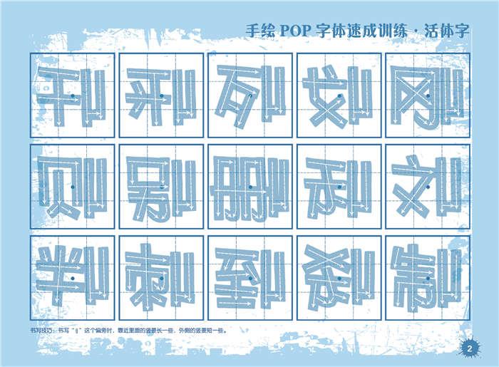 手绘pop字体速成训练 活体字图片