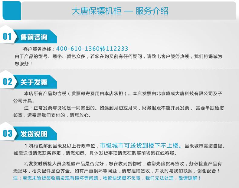 大唐保镖 A36922 服务器机柜 22U 600 900 机柜 1.2米 网门