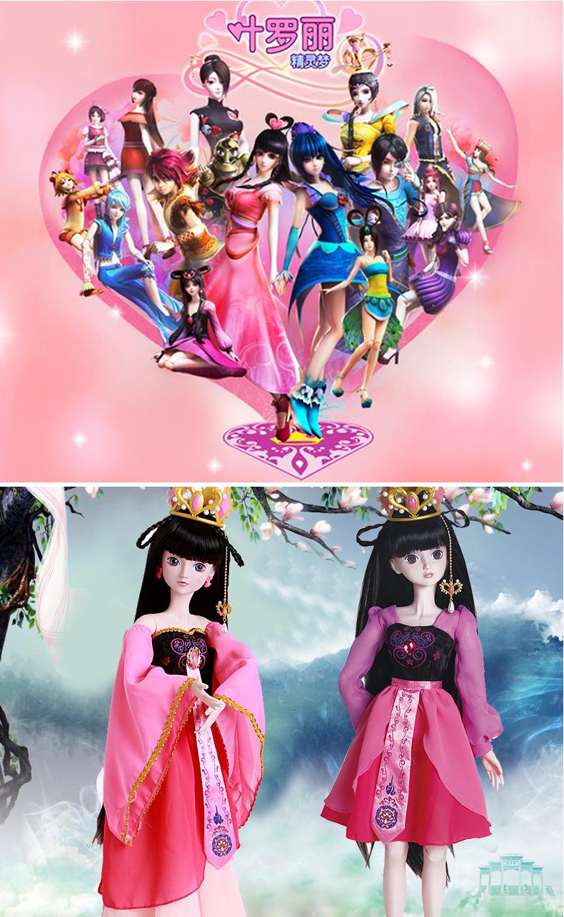 叶罗丽娃娃精灵梦 夜萝莉孔雀仙子衣服套装芭比娃娃公主玩具礼物 叶罗图片