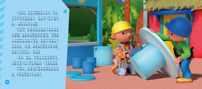 巴布工程师快乐动画梦工场:温妮的生日惊喜图片