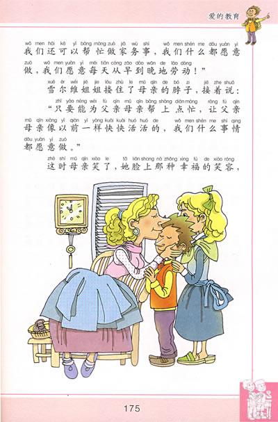 儿童文学 爱的教育/影响孩子一生的世界十大