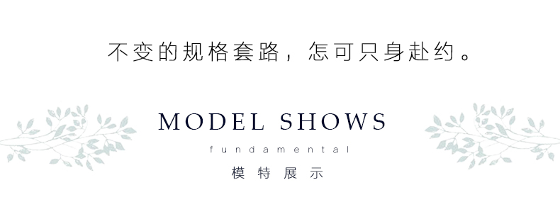 不变的规格套路,怎可只身赴约MODEL SHOWS的模特展-推好价 | 品质生活 精选好价