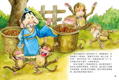 绘本中华故事 中国寓言 杞人忧天图片