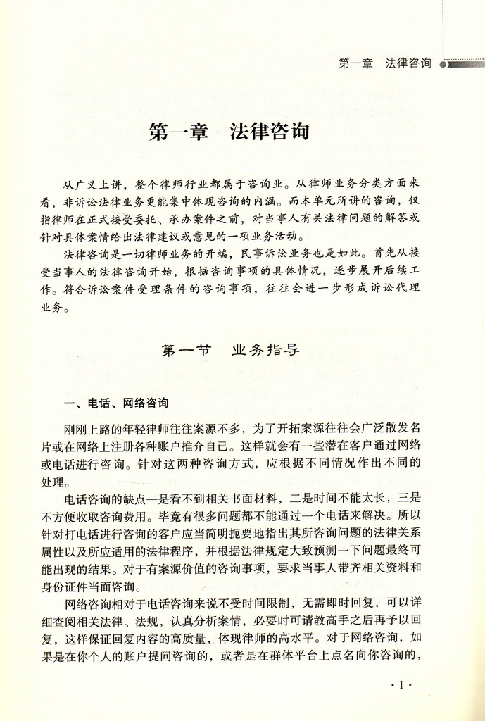2020民事诉讼律师费标准是多少 免费法律咨询 华律网(66law.cn)