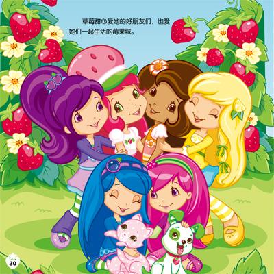 草莓甜心 俏女孩成长派 我们爱你,草莓甜心 法国科丽文登玩具有限公司图片