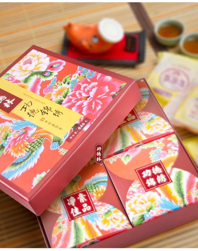 功德林功德锦绣礼盒苏式月饼传统零食小吃老字号上海特产640g图片