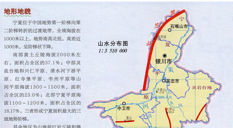 2017新版 宁夏地图册 宁夏交通旅游地图册 宁夏详细街道地图 中国分省